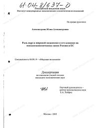 Диссертация на тему Роль евро в мировой экономике и его влияние  Диссертация и автореферат на тему Роль евро в мировой экономике и его влияние на внешнеэкономические