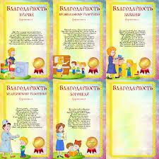 Скачать грамоты для детского сада грамоты педагогам детского сада