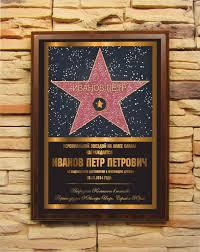 Подарочный диплом плакетка Звезда на аллее славы Подарки ру Подарочный диплом плакетка Звезда на аллее славы