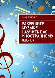 Книга Магистр Рассеянных Наук Левшин Владимир Читать онлайн  Разрешите музыке научить Вас иностранному языку