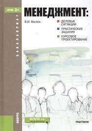 Менеджмент деловые ситуации практические задания курсовое  Менеджмент деловые ситуации практические задания курсовое проектирование