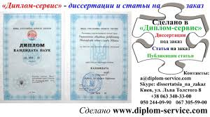 оформление диссертации диссертация бесплатно диссертация  оформление диссертации 2014 диссертация бесплатно диссертация