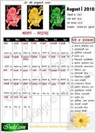 2010 Calendar January August 2010 Indian Calendar Hindu Calendar