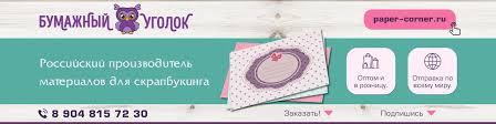 Товары для скрапбукинга | <b>Бумажный уголок</b> | ВКонтакте
