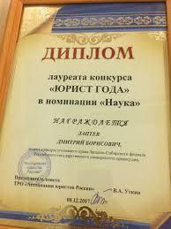 Дмитрий Лаптев лауреат конкурса Юрист года  Дмитрий Лаптев лауреат конкурса Юрист года 2017