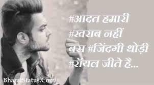 Rayal Astas In Hindi