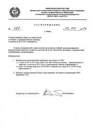 производственная практика Учебное управление О предоставлении заявок для заключения договоров с предприятиями на практику студентов на 2014 2015 учебный год