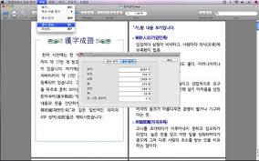 Download Free Hancom Office Hanword Viewer For Macos