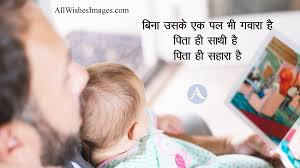 Images On Father Daughter Quotes In Hindi All Wishes Images