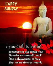 วันนี้วันพระ... - ข่าวอุดร ออนไลน์ KhaoUdon Online