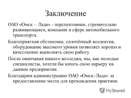 Презентация на тему БОУ ОО СПО Омский колледж профессиональных  10 Заключение