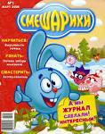 Обложка на детский журнал