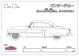 クラシックカーのぬり絵 ビークルイラスト 商用無料フリーの車