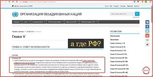 В ООН есть только СССР, но нет РФ
