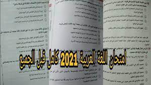 حل امتحان اللغة العربية للصف الثالث الثانوي 2021 حصريا - YouTube