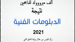 نتيجة الدبلومات الفنية 2021 برقم الجلوس والرابط في جميع المحافظات نتيجة  دبلوم صنايع وتجاري عبر بوابة التعليم الفني ExamResults : Npa-Ar.Com - نبأ  العرب