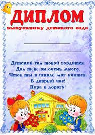 Дипломы выпускников детского сада Челябинский Дошкольный