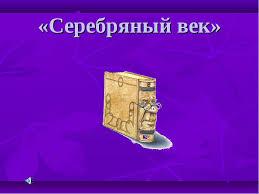 Реферат Серебряный Век Русской Культуры manar Реферат Серебряный Век Русской Культуры