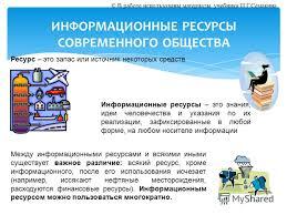 Презентация на тему ИНФОРМАЦИОННЫЕ РЕСУРСЫ СОВРЕМЕННОГО ОБЩЕСТВА  1 ИНФОРМАЦИОННЫЕ РЕСУРСЫ СОВРЕМЕННОГО