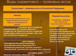 Нормативно правовой акт источник права подзаконный акт закон  Курсовая Закон и подзаконные нормативно правовые акты Право Законов основополагающий учредительный политический правовой акт закрепляющий конституционный
