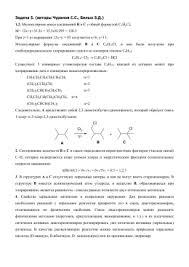Химия класс Контрольная работа по теме Углеводороды Тестовое  Задача 5 авторы Чуранов С С Белых З Д