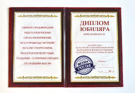 Шуточный диплом Юбиляра ru Шуточный диплом Юбиляра 1