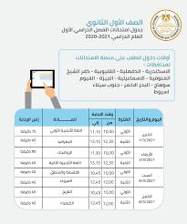 جدول امتحانات الترم الأول للصفوف الأول والثاني الثانوي من ٢٧ فبراير حتى ١١  مارس ٢٠٢١