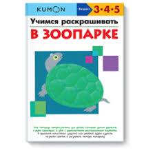"""«Развивающие наклейки <b>KUMON """"В зоопарке</b>"""" Кумон Тору ..."""