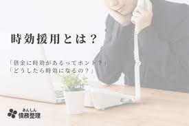 ジャパン トラスト 債権 回収