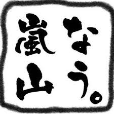 嵐山なう At Arashiyamanow Twitter