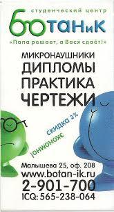 Заказать контрольные работы в Екатеринбурге дипломы на заказ  Ведь именно с ним Вы сможете получить скидку в размере 3% при заказе работы в ИЦ Ботаник