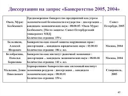 Банкротство предприятия основные определения и порядок оценки   Диссертации на запрос Банкротство 2005
