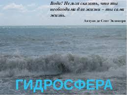 Презентация по теме Гидросфера quot Вода на Земле quot класс слайда 1 ГИДРОСФЕРА Вода Нельзя сказать что ты необходима для жизни ты сама жизнь