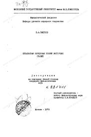 Диссертация на тему Купальская обрядовая поэзия восточных славян  Диссертация и автореферат на тему Купальская обрядовая поэзия восточных славян научная
