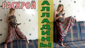 Алладины Раскрой - YouTube