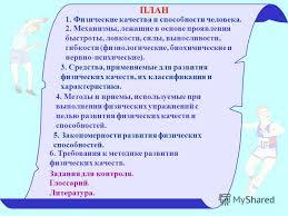 Презентация на тему ПЛАН Физические качества и способности  2 ПЛАН 1 Физические качества