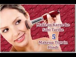 makeup kaise kare bridal makeup tips in hindi