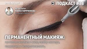 перманентный макияж нужно ли медицинское образование