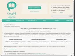 Школьникам и Студентам Банк рефератов неофициальный сайт взфэи для студентов