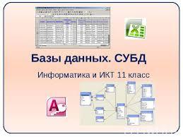 Контрольная работа по информатике класс Базы данных Контрольные работы по информатике субд