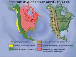 Разработка урока по географии на тему Рельеф Северной Америки  СТРОЕНИЕ ЗЕМНОЙ КОРЫ И ФОРМЫ РЕЛЬЕФА