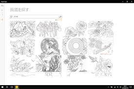 Surface標準のペイントソフトfreshpaintの使い方 Ydブログ