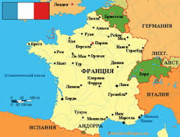 Все о Франции Франция