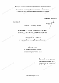 Диссертация на тему Процессуальное правопреемство в гражданском  Диссертация и автореферат на тему Процессуальное правопреемство в гражданском судопроизводстве научная