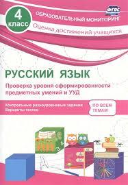 Русский язык класс Проверка уровня сформированности предметных  Русский язык 4 класс Проверка уровня сформированности предметных умений и УУД Контрольные разноуровневые