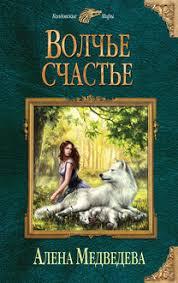 Дипломная работа по обитателям болота читать книгу онлайн автора  Уши торчком нос пятачком Книга 2 Волчье счастье Алёна Медведева