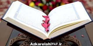 We did not find results for: آموزش نحوه صحیح استخاره کردن با قرآن 2 روش کاربردی اذکار الهی 786