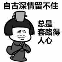 Image result for 套路 表情图