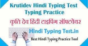 Hindi Typing Test Online Krutidev Typing Test Typing Test
