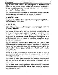 Envis.org - Biomedical Waste Treatment ( Hindi)